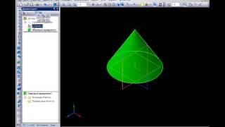 Создание конуса в КОМПАС-3D