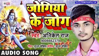free mp3 songs download - 2018 bolbam song aniket raj jogiya