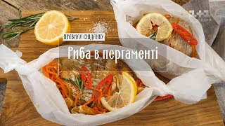 Риба в пергаменті – рецепти Руслана Сенічкіна
