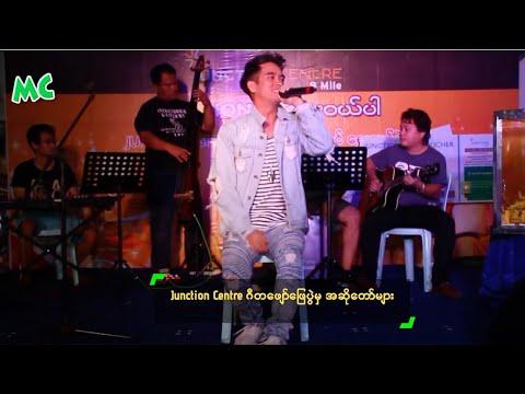 Junction Centre ဂီတေဖ်ာ္ေျဖပြဲမွ အဆိုေတာ္မ်ား - Junction Centre Yangon Music Show