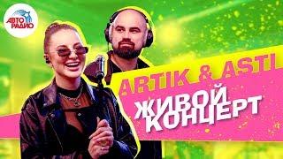 🅰️ Живой концерта Artik & Asti на Авторадио mp3