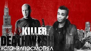 """Обзор фильма """"Жажда Смерти"""" [#сгонялпосмотрел] - KinoKiller"""