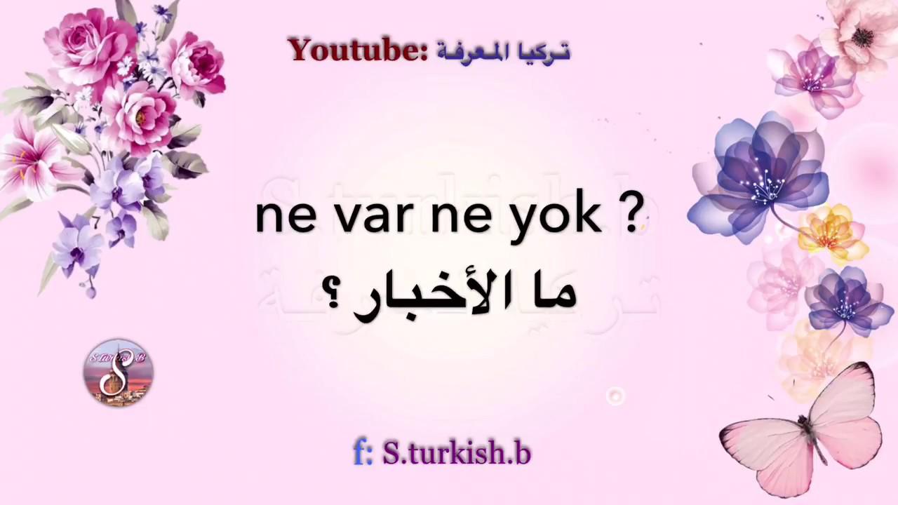 تعلم اللغة التركية جمل عامية في الحياة اليومية باللغة التركية Youtube