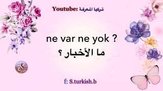 تعلم اللغة التركية | جمل عامية في الحياة اليومية باللغة التركية