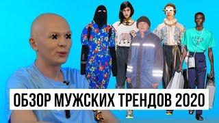 Обзор мужских недель моды сезона FW 2019-2020 | Обзор с Гошей Карцевым