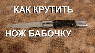 Как крутить нож бабочку