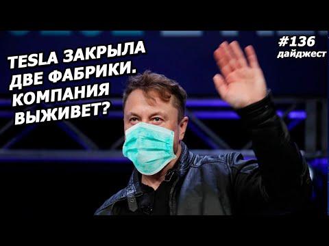 Илон Маск: Новостной Дайджест №136 (19.03.20-24.03.20)