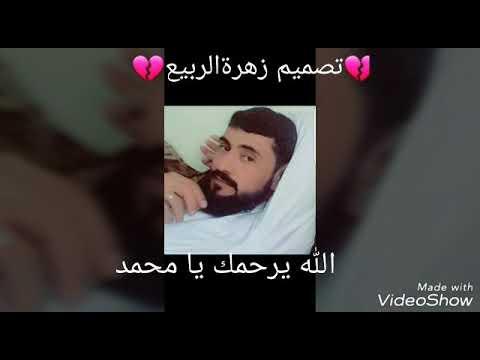 محمد الشلاش