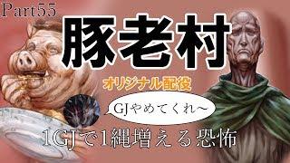 【人狼ジャッジメント】豚と長老!GJとぶた噛みを避け完全勝利!?