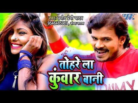 आ गया Pramod Premi Yadav का सबसे बड़ा हिट गाना 2018 - Tohre La Kuwar Bani - Latest Bhojpuri Song