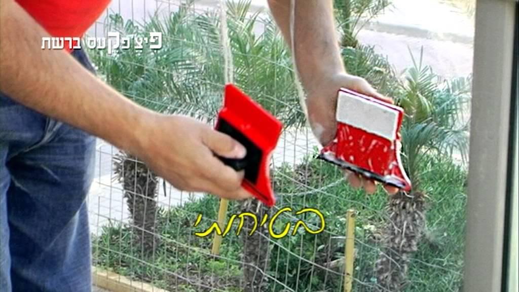 מיוחדים מגב הפלא לניקוי חלונות תוצרת ישראל - YouTube LE-03