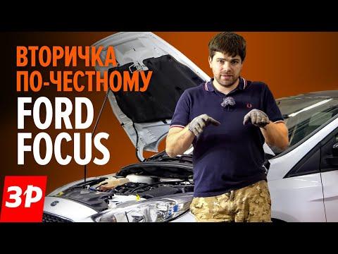 Стоит ли покупать ФОРД ФОКУС 3 с пробегом? Надежен или косяки? / Ford Focus б/у и все его проблемы
