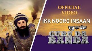 Ik Nooro Insaan (Full Song) || Guru Da Banda || Rel. On 24th Aug