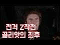 추억의 드라마 전격 Z작전 최강 골리앗의 어이없는 최후