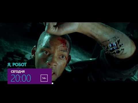 """Уилл Смит в фантастическом боевике """"Я, робот"""""""