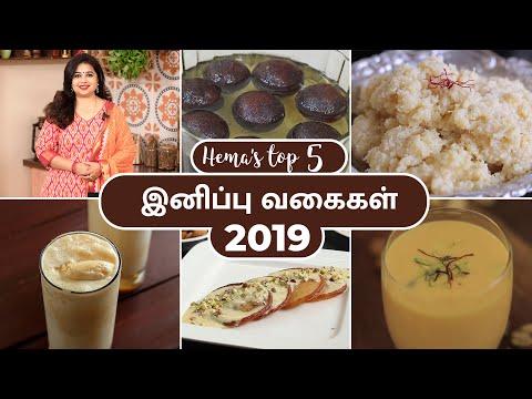Hema's Top 5 இனிப்பு வகைகள் 2019 | Dessert Recipes