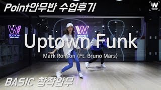 Baixar [ Mark Ronson (Ft. Bruno Mars) - Uptown Funk ] choreography Bomi / Point 안무반