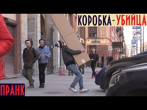 Пранк с Огромной Коробкой / Falling Box Prank - Russia | Boris Pranks