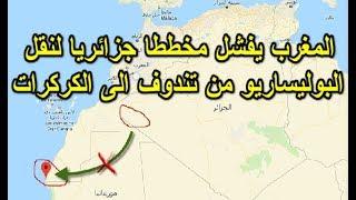 المغرب يفشل مخططا جزائريا لنقل البوليساريو من تندوف الى الكركرات