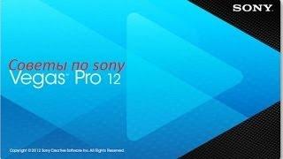 Как обрезать видео в программе sony vegas pro 12!(Музыка на заднем фоне: Radio Record -- Naughty Boy Feat. Sam Smith - La La La (Shahaf Moran Remix) Мой скайп:rai2221., 2013-10-29T14:09:38.000Z)