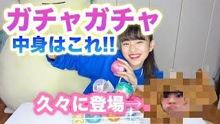 ガチャガチャで出たものがやばすぎた・・・久しぶりの○○登場!!! thumbnail