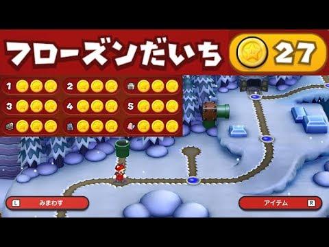 New スーパマリオブラザーズ U デラックス(New Super Mario Bros. U DELUXE ...