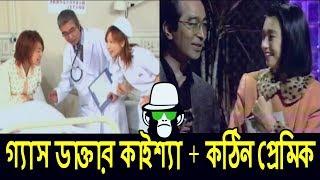 Kaissa Funny Gas Doctor | Bangla Comedy Dubbing 2019