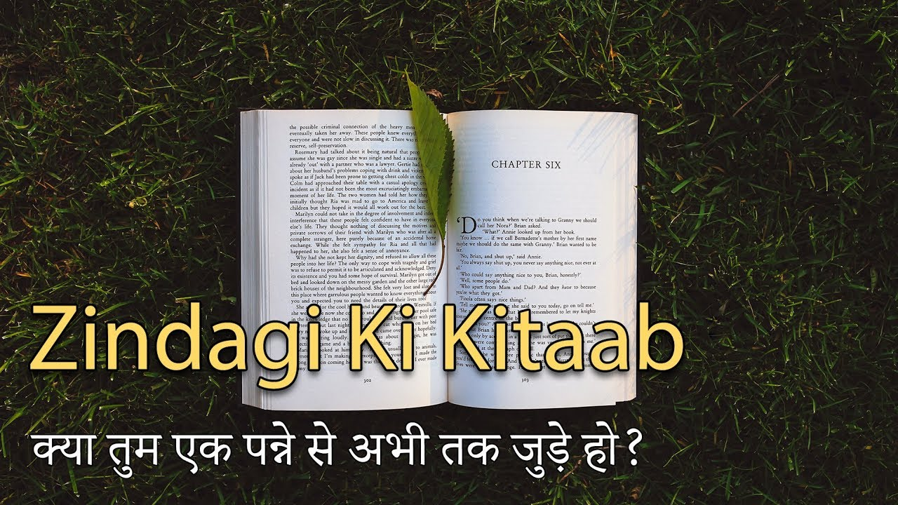 हद कवत Inspirational Hindi Poem 14 Zindagi Ki