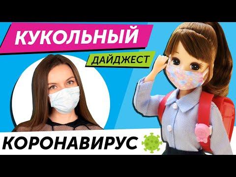 Кукольный Дайджест #63: Куклы и коронавирус, новинки Barbie, Pullip, Monster High