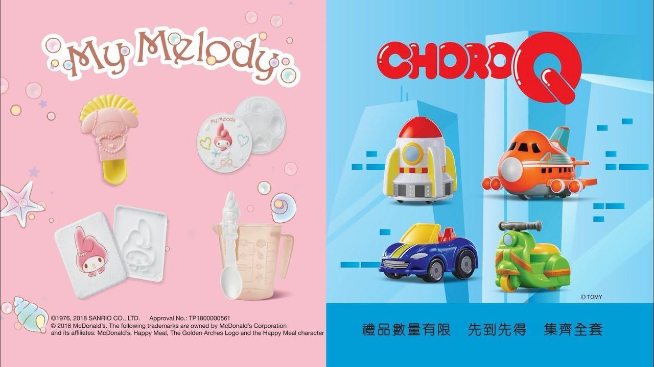 麥當勞® 開心樂園餐® - My Melody & Choro Q - YouTube