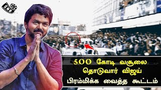Vijay Will Reach 500 Cr Box Office in Future - Producers | Thalapathy 64 Shooting Fans Meet