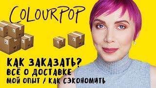 всё о доставке и покупках с сайта colourpop.com  Вы просили, я отвечаю!
