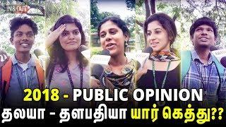 People's Fav Hero & Heroine 2018 : ரஜினி, விஜய், அஜித், விஜய்சேதுபதி யார் கெத்து?