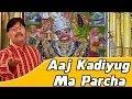 Gambar cover Aaj Kadiyug Ma Parcha - Gujarati Latest Bhajan   Hanumanji Bhajan