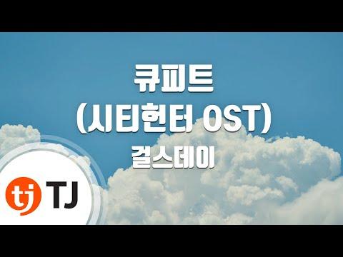 Cupid(City Hunter OST) 큐피트(시티헌터OST)_Girl's day 걸스데이_TJ노래방 (Karaoke/lyrics/romanization/KOREAN)