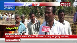 Rajam Farmers Fight with Government over Land Issue | Srikakulam district | Mahaa News
