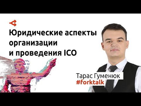 Юридические аспекты организации и проведения ICO - Т.Гуменюк | Blockchain club Kyiv: 30 августа