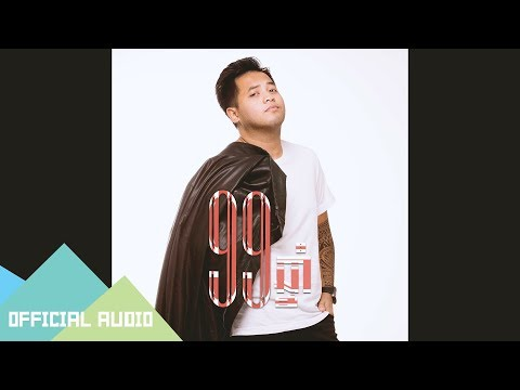 Manith - 99 Years (Official Audio)