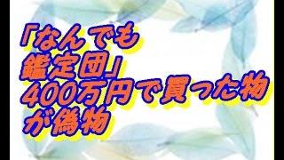 今田耕司の「なんでも鑑定団」鑑定結果にガク然! 400万円払った陶器が・・・