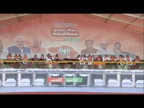 Narendra Modi  and Amit Shah Gujarat Campaign Speech at Gandhinagar