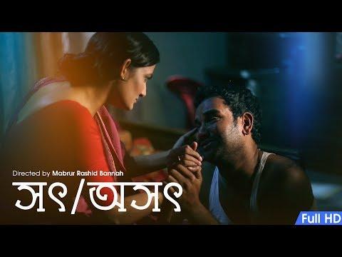 Shot Oshot | Abul Hayat | Maznun Mizan | Aparna | Mabrur Rashid Bannah | Bangla Natok