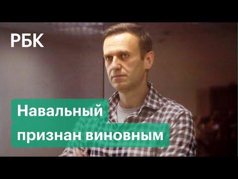 Суд признал Навального виновным по делу о клевете на ветерана