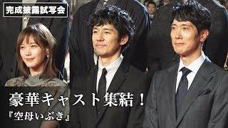 映画『空母いぶき』完成披露試写会が行われ、西島秀俊、佐々木蔵之介、...