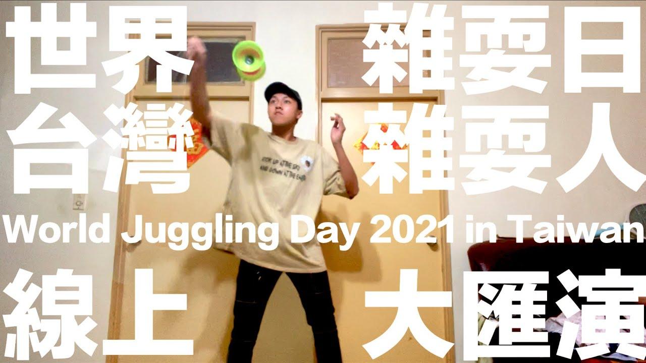2021世界雜耍日 52名台灣雜耍人線上大匯演 純享版