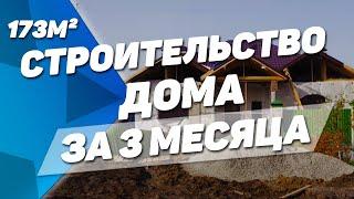 Строительство дома 174,4 кв.м. Как построить дом [Строй Дизайн]