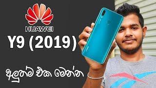 Huawei Y9 (2019) Full Review සිංහලෙන්