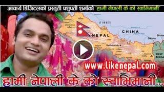 Hami Nepali Ke Ko Swabhimani - New Lok Geet By Pasupati Sharma