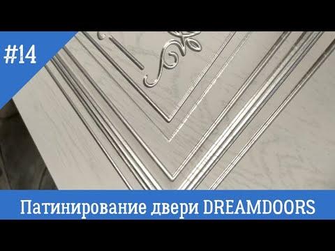 14. Патинирование дверей dreamdoors. Белая, золотая, серебрянная патина.