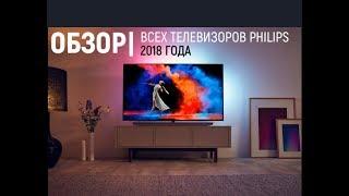 Обзор телевизоров Philips 2018 года