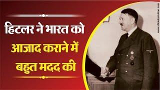 हिटलर ने भारत को आजाद कराने में बहुत मदद की Story of Hitler? By Shri Asang Dev Ji